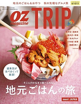 2017/09/14 「oz TRIP」で松阪牛コロッケが紹介されました。