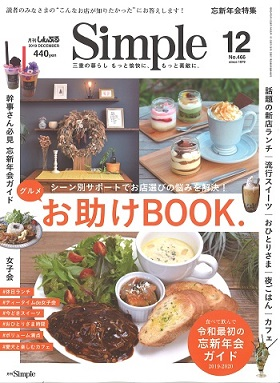 2019/11/01 Simple12月号に鎌田本店を紹介していただきました!