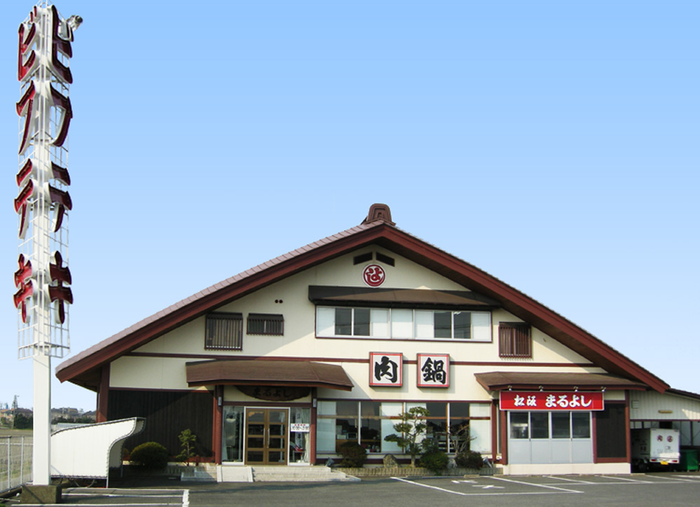 The restaurant where is specialized in Matsusaka beef