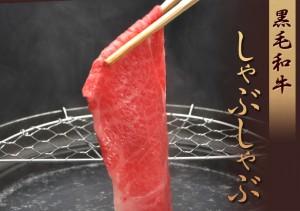 松阪まるよしの黒毛和牛しゃぶしゃぶ牛肉料理例写真