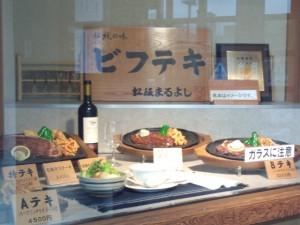 松阪牛(松坂牛)ビフテキ(ビーフステーキ)のショーウィンドーに飾られた織り松坂木綿ランチョンマット 松阪まるよし
