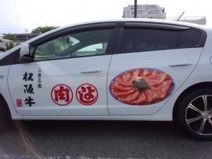 最高級松阪牛の霜降り牛肉をデザインした松阪牛(松坂牛)の老舗専門店 松阪まるよし 営業・配送車
