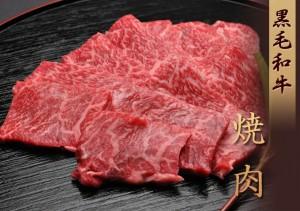 松阪まるよしの黒毛和牛焼肉牛肉料理例写真