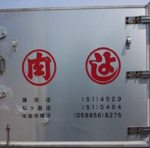松阪市の松阪牛(松坂牛)の老舗専門店 松阪まるよ松阪牛肉配送車