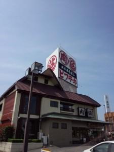 松阪牛専門店の松阪まるよし
