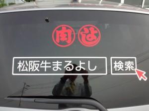 松阪牛(松坂牛)の老舗専門店 松阪まるよし 検索 究極の美味松阪牛を全国の皆様へ