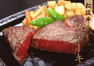 松阪牛ステーキ 松阪牛(松坂牛)の老舗精肉店&レストラン 松阪まるよし