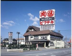 松阪まるよし鎌田本店