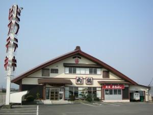 松阪まるよし松ヶ島店