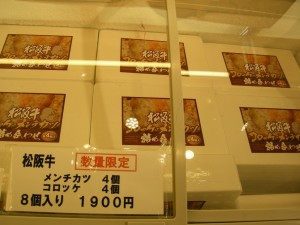 松阪牛コロッケと松阪牛メンチカツの限定セット