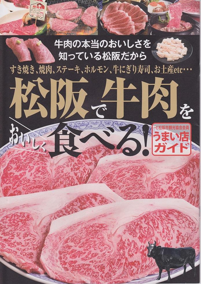 松阪で牛肉を食べる!うまい店ガイド