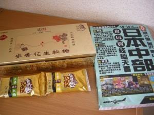 台湾のお土産と香港のガイドブック