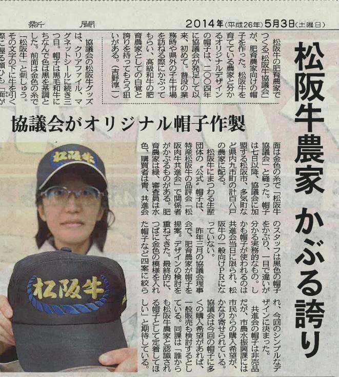 5月3日中日新聞 松阪牛帽子記事