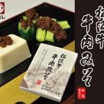 2014-5月肉味噌