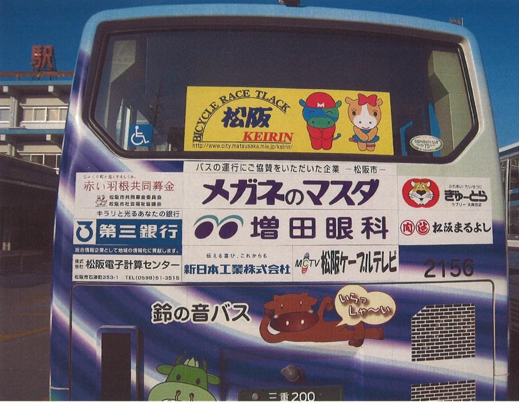 松阪コミュニティバス「鈴の音バス」