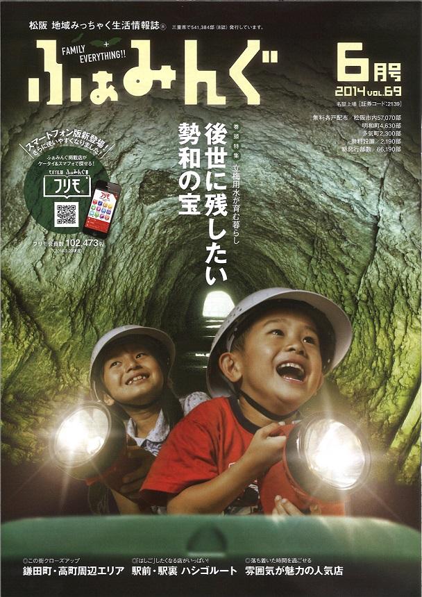 松阪 地域みっちゃく生活情報誌ふぁみんぐ6月号