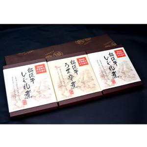 松阪牛しぐれ煮ギフト3個セット