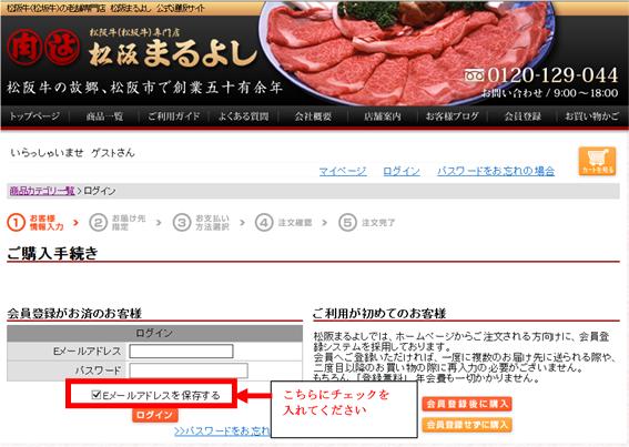 松阪まるよし 公式通販サイト