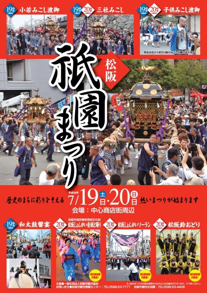 松阪 祇園まつり