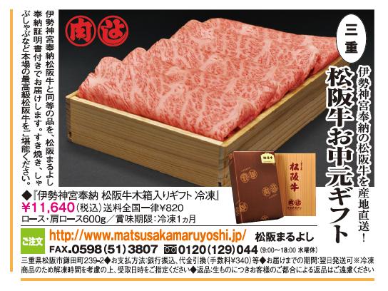 朝日新聞「 全国のお取り寄せ 」
