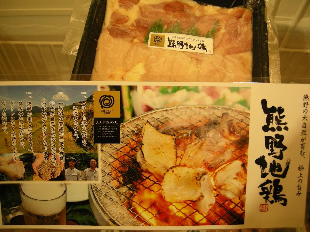 熊野地鶏 カット肉