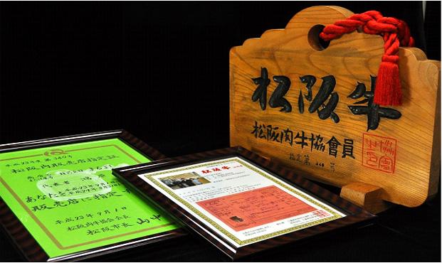 松阪肉牛協会員証と松阪肉販売指定証