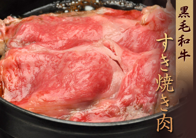すき焼き 用に美味しい牛肉
