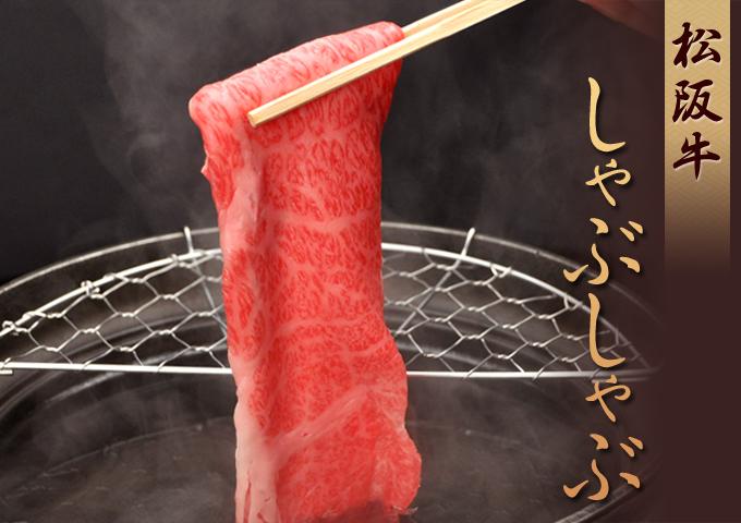 松阪牛のしゃぶしゃぶ