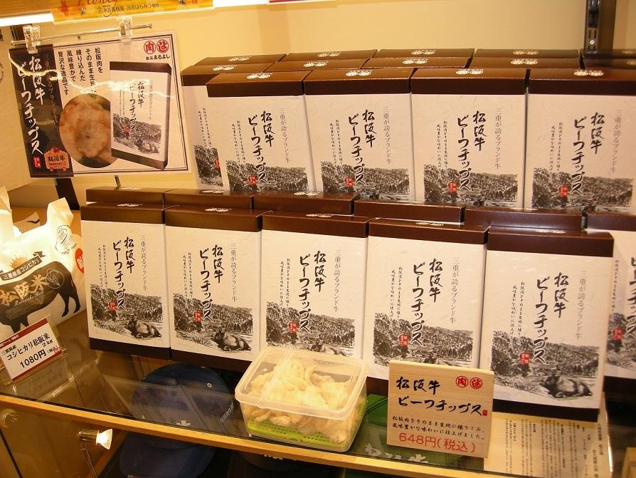 松阪ビーフ のチップス