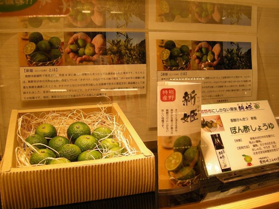 熊野市 限定 新姫の生果実