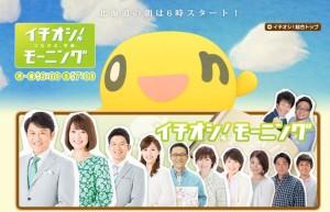 北海道テレビ イチオシ!モーニング