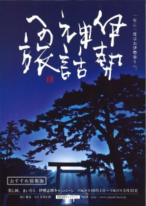 美し国 伊勢神話への旅おすすめ情報版パンフレット