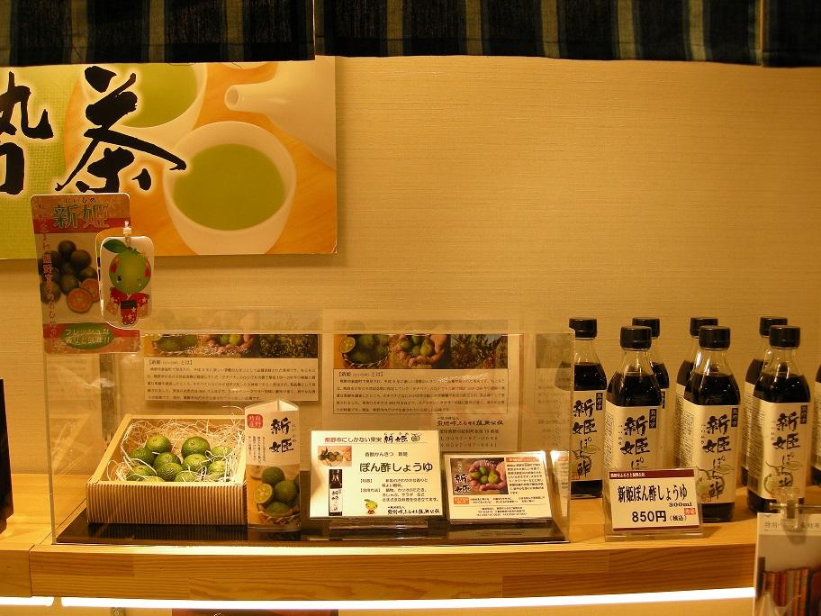 熊野 限定 新姫の果実展示の様子