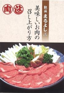 美味しいお肉の召し上がり方