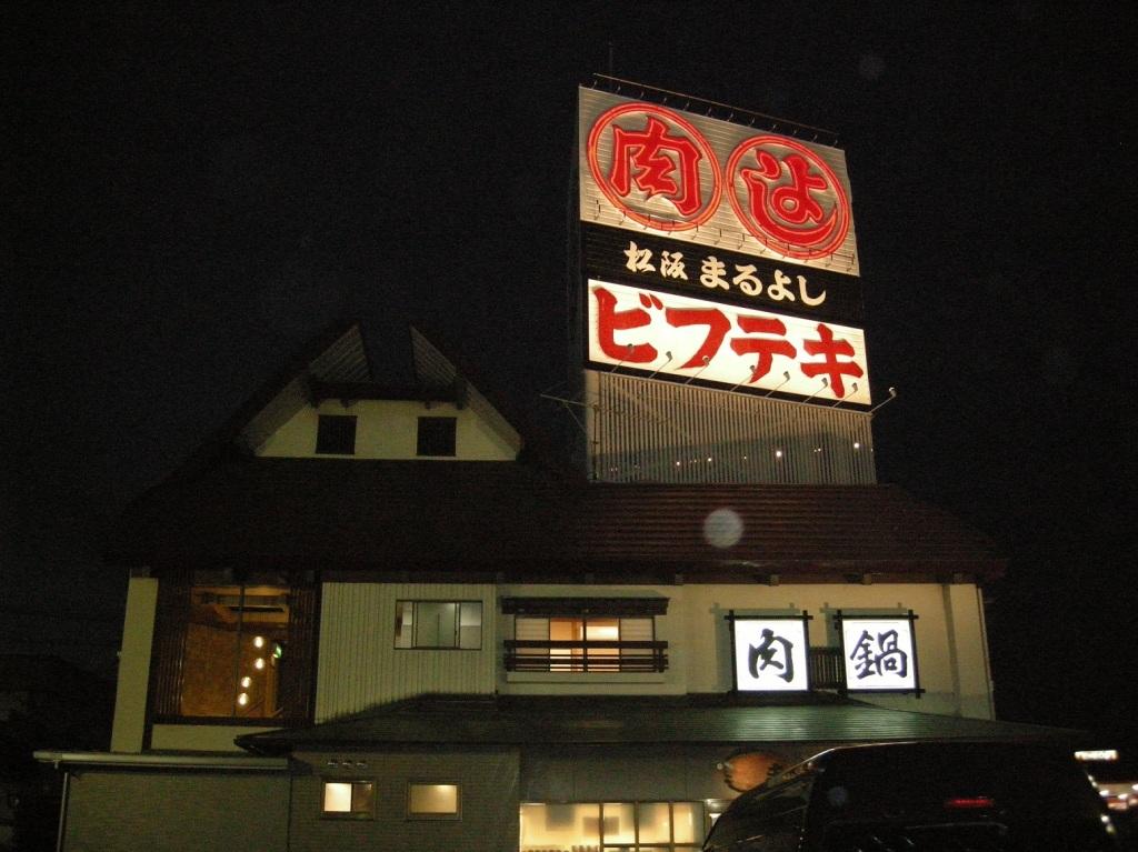 鎌田外観(夜)