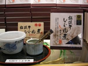 松阪牛しぐれ煮 唐辛子入り 試食