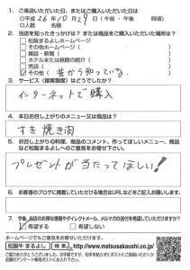 松阪牛プレゼント 当選しますように!