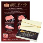 松阪牛カタログギフト券NCタイプ  20,000円