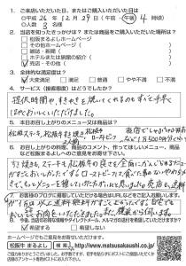 松阪牛ローストビーフ アンケート