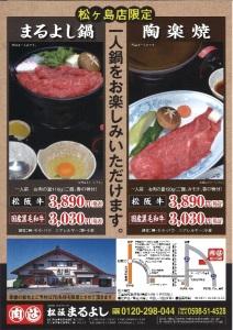 松ヶ島店限定 一人鍋