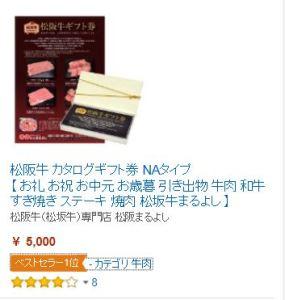 カタログギフト券 アマゾンベストセラー賞
