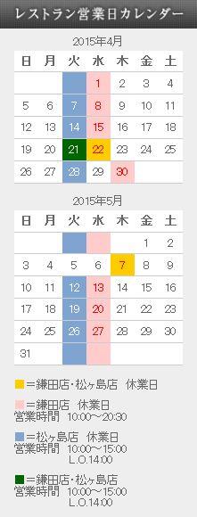 GW 営業日カレンダー