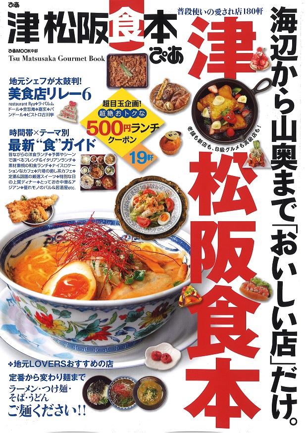 津松阪食本