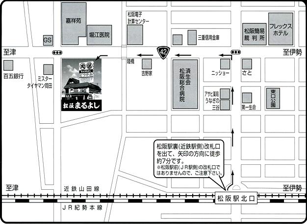 松阪駅から徒歩でのアクセス