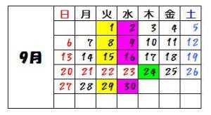 9カレンダー