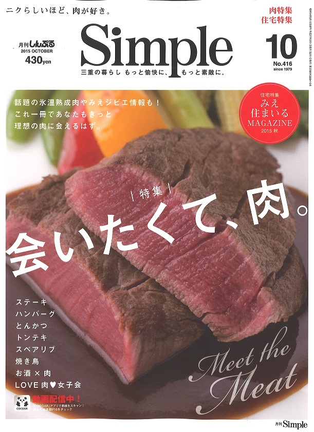 肉特集「Simple10月号」