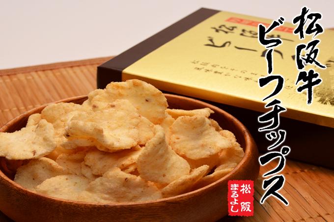 松阪牛ビーフチップス