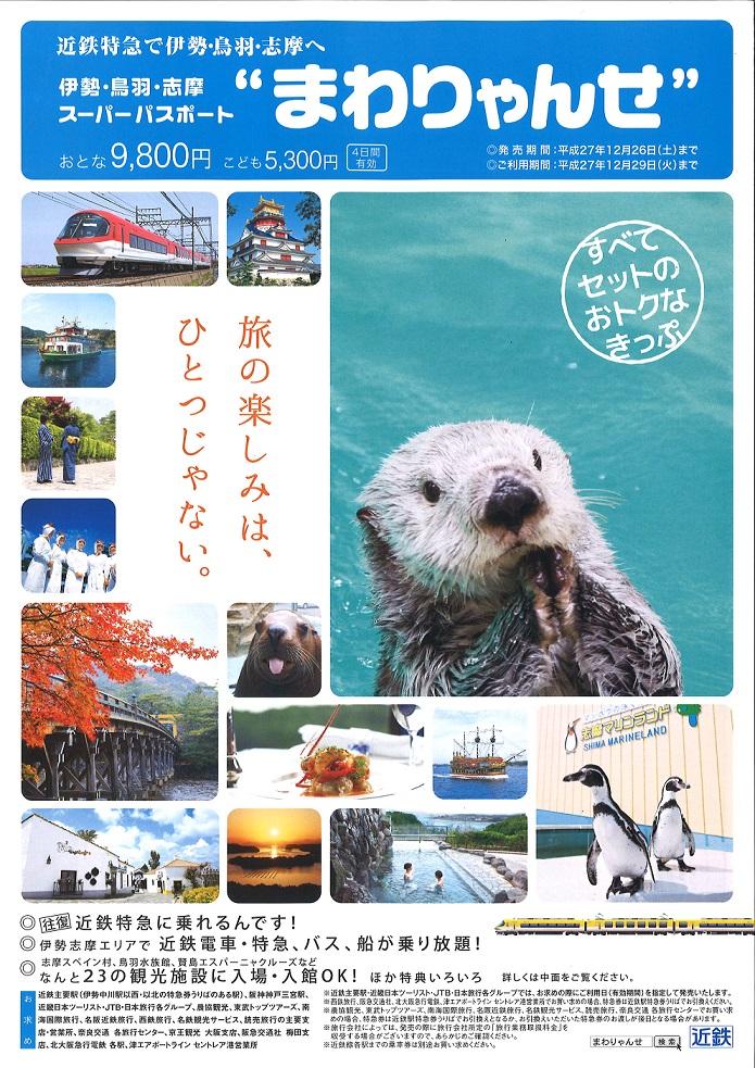伊勢・鳥羽・志摩スーパーパスポート まわりゃんせ パンフレット