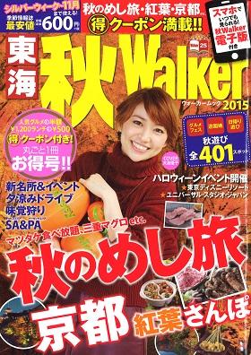 20150817  東海秋ウォーカー 2015