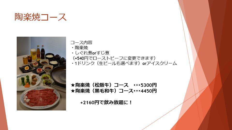 陶楽焼コース